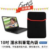 放肆購 Kamera 10吋 潛水布 筆電內袋 電腦包 電腦袋 筆電 平板 保護套 平板套 iPad Pro 防震 收納袋