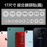 ▼綜合鏡頭保護貼 17入/手機/平板/筆電/相機/攝影機/Sony/HTC/ASUS/InFocus/OPPO/MIUI/Nokia/TWM/Huawei/iPhone