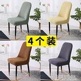 大弧形異形彈力餐椅套罩半圓形椅套墊子靠背一體椅背萬能簡約現代 polygirl