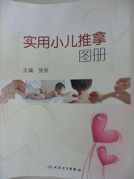【書寶二手書T8/醫療_KIG】實用小兒推拿圖冊_簡體_張銳