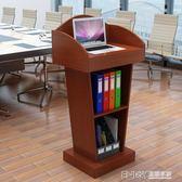 講台主席台演講台發言台多媒體講台會議室講桌小型可行動簡約現代igo 溫暖享家