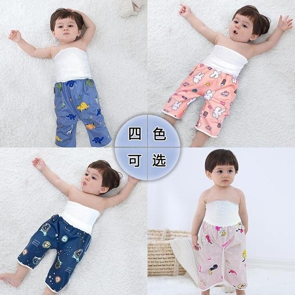 寶寶隔尿裙布尿兜兒童尿床神器可洗嬰防漏防水大號戒尿墊尿布褲子 小山好物