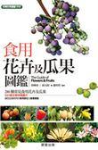 (二手書)食用花卉及瓜果圖鑑