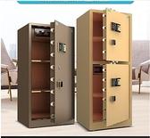 保險櫃虎牌保險櫃家用大型1.5米1.2米1m雙門指紋辦公全鋼防盜保管保險箱 DF 維多原創