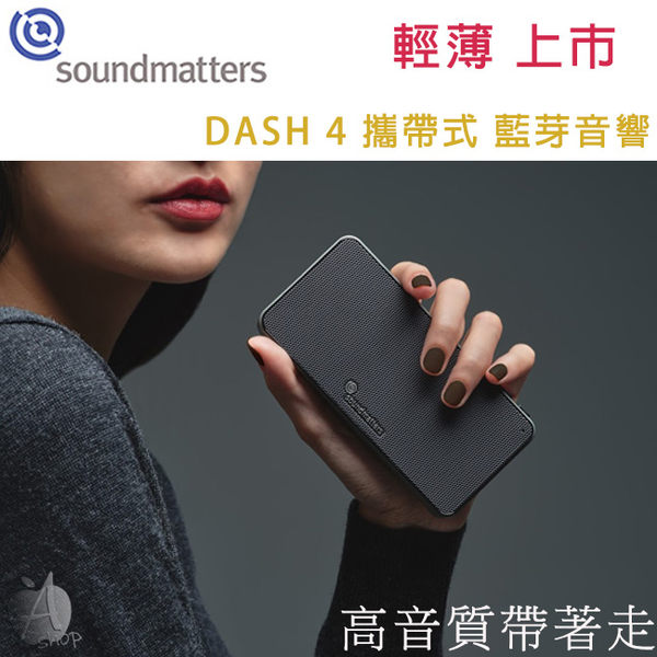 【A Shop】 Soma Soundmatters DASH 4 攜帶式 輕薄 藍芽 隨身音響-2色 完美音質