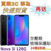 HUAWEI Nova 3i 雙卡手機 128G,送 空壓殼+玻璃保護貼,24期0利率,華為