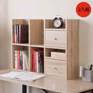 桌上架 書架【收納屋】優質堆疊收納架-淺橡木色(2入組)& DIY組合傢俱