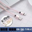 充電線 數據線 傳輸線 快速充電 防纏繞 IOS 安卓 TYPE-C 鋁合金 編織線 AP6