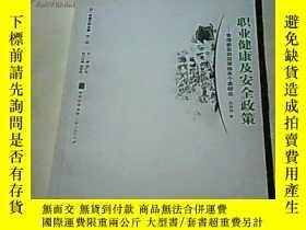 二手書博民逛書店罕見職業健康及安全政策---香港新自由政策體系個案研究Y2401