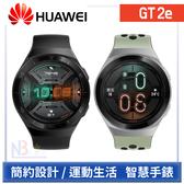 【12月限時促】 華為 Huawei Watch GT 2e 【送原廠22.5W快充組+專用鋼化貼】 智慧手錶