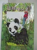 【書寶二手書T5/少年童書_KX2】貓熊學分享_史蒂文.卡格羅夫,  劉恩惠