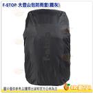 F-STOP 大登山包防雨套 公司貨 鐵灰 AFSP066K 戶外攝影包 電腦包 登山包 防水後背包