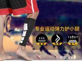 運動護小腿男護腿襪套壓縮小腿襪綁帶跑步綁腿腿襪足球 小確幸生活館