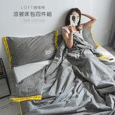 LOFT精梳棉舒柔-涼被床包4件組-不染