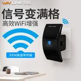 虧本促銷-信號增強器wifi信號放大器加強擴展器無線增強器家用網路