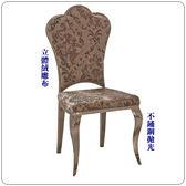 【水晶晶家具】富貴不鏽鋼拋光腳座絨布餐椅 JF8481-7