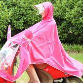 雨衣電動車自行摩托車雨衣單人面罩男女成人雙帽檐加大加厚雨披廠【全館鉅惠85折】