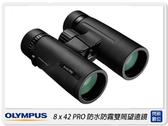 OLYMPUS 8x42 PRO 8倍 防水 防霧 雙筒 望遠鏡(公司貨)