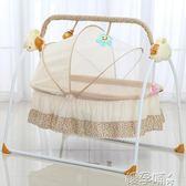 兒童搖椅嬰兒電動搖籃床睡籃寶寶搖搖床新生兒童自動小搖床智慧可躺0-3歲igo 嬡孕哺