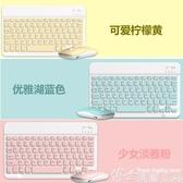 鍵盤 充電藍芽鍵盤鼠標套裝無線安卓蘋果平板電腦ipa 博世LX