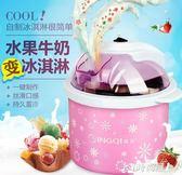 冰淇淋機家用全自動DIY兒童水果甜筒雪糕機冰激凌機器全自動QM   JSY時尚屋