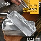 詢特錫紙盒烘焙家用長方形一次性耐高溫鋁箔托蛋糕模具面包錫紙托 怦然新品