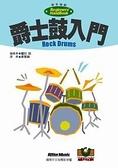 小叮噹的店- M2095 爵士鼓教材 .新手特訓系列 爵士鼓入門 .作者 坂田稔