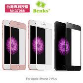 Benks Apple iPhone 7 Plus 5.5吋 X Pro+ 3D 弧邊 滿版 玻璃貼 9H