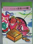 【書寶二手書T7/嗜好_GCZ】123大家來解詰棋1000_圍棋_日本棋院