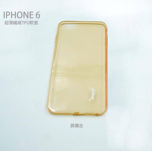 【限量出清】iPhone 6/6S 超薄纖維TPU套 iPhone6 / iPhone6S  Apple 手機套