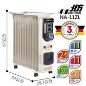 108/12/10前登錄送好禮 北方葉片式 定時恆溫電暖爐 11葉片NR-11ZL 電暖器 附專利抽取式空氣濾清網