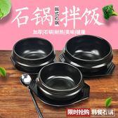 石鍋拌飯專用煲仔飯家用陶瓷韓式米線小砂鍋耐高溫韓國碗大醬湯鍋【快速出貨八八折促銷】