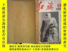 二手書博民逛書店紅旗罕見1984 8-13 自制合訂本 。、Y180897