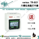 vertex TR-601六欄位液晶打卡鐘 贈100張卡片+卡架+禮券200元