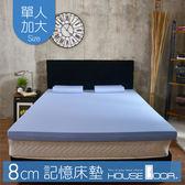 House Door 大和抗菌防螨布套 8cm記憶床墊-單大3.5尺(天空藍)