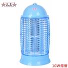 双星牌10W電子式捕蚊燈(新安規) TS-103~台灣製造