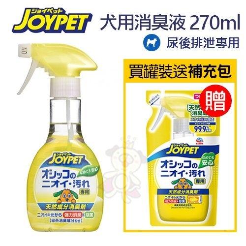 【買罐裝送補充包】*WANG*日本寵倍家JOYPET《犬用消臭液-尿後排泄專用(罐裝)270ml》