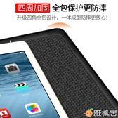 ipad軟硅膠2017保護殼2018新款pro蘋果5平板電腦air2 mini3皮套4 雅楓居