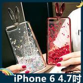 iPhone 6/6s 4.7吋 大耳兔流沙保護套 軟殼 液態閃粉亮片 兔兔耳朵支架 全包款 手機套 手機殼