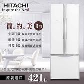 線上申請送7-11商品卡1千元【HITACHI日立】靜音變頻421L。三門對開冰箱/琉璃白(RG430_GPW)