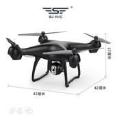 無人機 四軸無人機高清專業飛行器雙智慧跟隨返航定高遙控飛機MKS 夢藝家