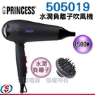 【信源電器】Princess 水潤負離子吹風機505019