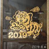 2019新年元旦春節豬年門貼福字裝飾用品節日窗花貼剪紙玻璃貼窗貼 卡卡西