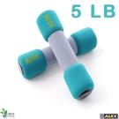 【ALEX】韻律啞鈴-藍綠色5LB(2.2KG/對)C-0705