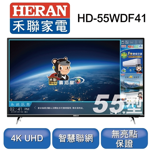HERAN禾聯 55型 4K智慧連網液晶顯示器+視訊盒 HD-55WDF41 買就送基本安裝