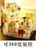 簡約旋轉化妝品收納盒家用梳妝台護膚口紅桌面置物架大容量CY『韓女王』