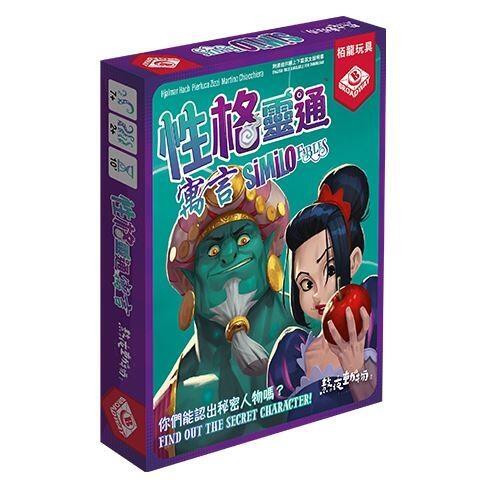 『高雄龐奇桌遊』 性格靈通 寓言 Similo Fables 繁體中文版 正版桌上遊戲專賣店
