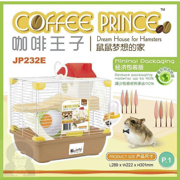 《JOLLY》鼠鼠夢想的家 - 咖啡王子款 - JP232
