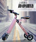 折疊式電單車超輕便攜成人迷你老年代步電動自行車鋰電單人代駕寶YXS「七色堇」