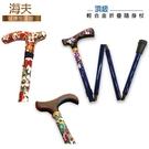 【海夫健康生活館】頂級輕合金折疊隨身杖...